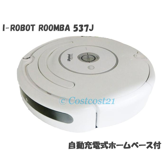 I-ROBOT ROOMBA 537J 自動充電式ホームベース付き